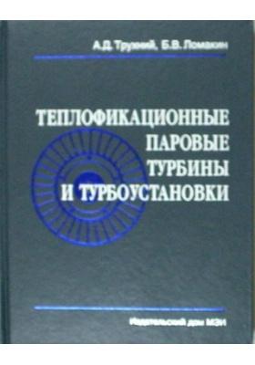 Теплофикационные паровые турбины и турбоустановки : Учебное пособие для вузов