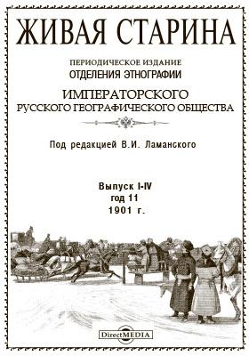 Живая Старина. 1901: газета. 1901. Вып. 1-4. Год 11
