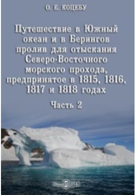 Путешествие в Южный океан и в Берингов пролив для отыскания Северо-Восточного морского прохода, предпринятое в 1815, 1816, 1817 и 1818 годах: монография, Ч. 2