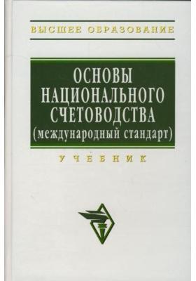 Основы национального счетоводства (международный стандарт) : Учебник