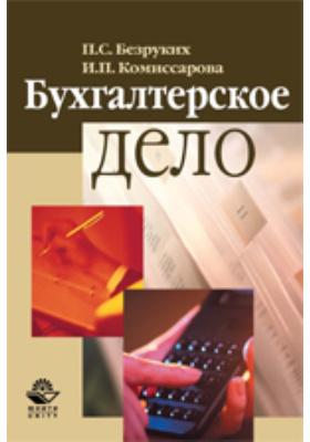 Бухгалтерское дело: учебное пособие