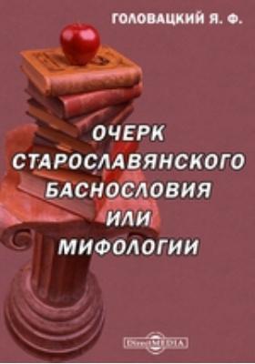 Очерк старославянского баснословия или мифологии