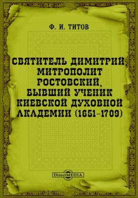 Святитель Димитрий, митрополит Ростовский, бывший ученик Киевской духовной академии (1651-1709)