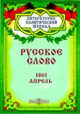 Русское слово: журнал. 1861. Апрель