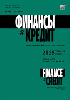 Финансы и кредит = Finance & credit: журнал. 2018. Том 24, выпуски 13-16