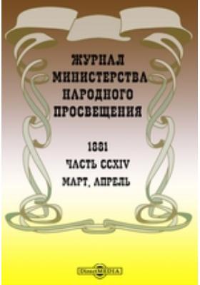 Журнал Министерства Народного Просвещения. 1881. Март-апрель, Ч. 214