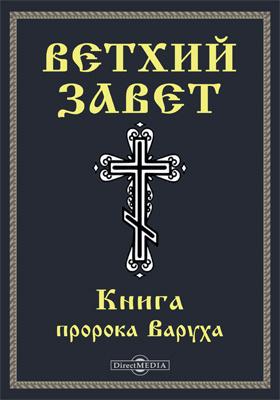Ветхий завет : Книга пророка Варуха (Вар)