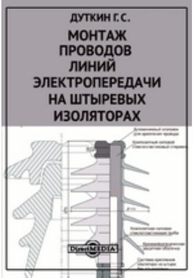 Монтаж проводов линий электропередачи на штыревых изоляторах