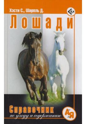 Лошади : Справочник по уходу и содержанию