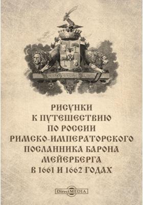Рисунки к путешествию по России римско-императорского посланника барона Мейерберга в 1661 и 1662 годах