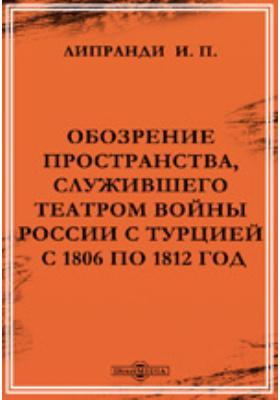 Обозрение пространства, служившего театром войны России с Турцией с 1806 по 1812 год: публицистика