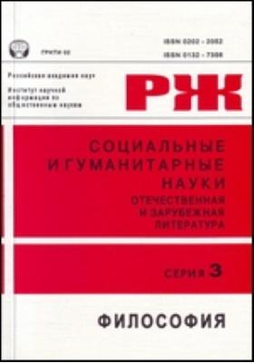 Реферативный журнал. Серия 3. Философия: журнал. 2013. № 1
