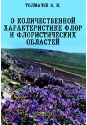 Околичественнойхарактеристике флор и флористических областей