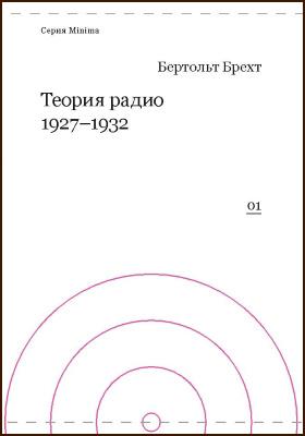 Теория радио 1927–1932 = Radiotheorie 1927–1932