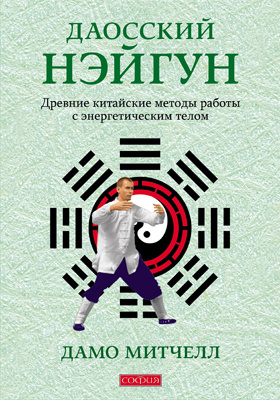 Даосский нэйгун : древние китайские методы работы с энергетическим телом: научно-популярное издание