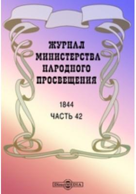 Журнал Министерства Народного Просвещения: журнал. 1844, Ч. 42