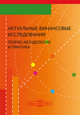 Актуальные финансовые исследования : теория, методология и практика: сборник научных трудов