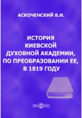 История Киевской Духовной академии, по преобразовании ее, в 1819 году