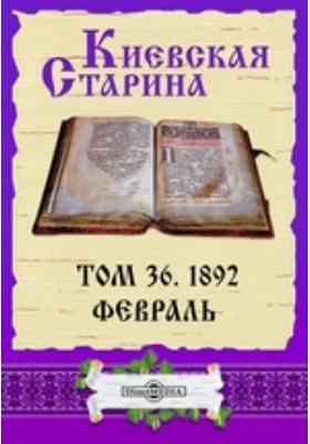 Киевская Старина: журнал. 1892. Т. 36, Февраль