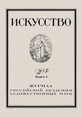Искусство: журнал. 1927. Книга 4