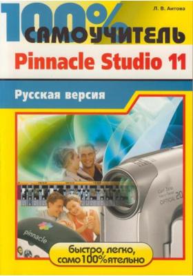 100% самоучитель. Pinnacle Studio 11 : Профессиональный монтаж. Русская версия