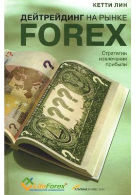 Дейтрейдинг на рынке Forex. Стратегии извлечения прибыли = Day Trading the Currency Market. Technical and Fundamental Strategies to Profit from Market Swings