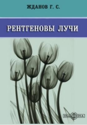 Рентгеновы лучи: научно-популярное издание