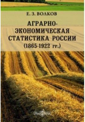 Аграрно-экономическая статистика России. (1865-1922 гг.)