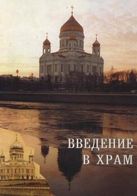 Введение в храм: сборник статей