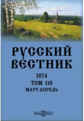 Русский Вестник: журнал. 1874. Т. 110, Март-апрель