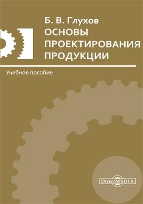 Основы проектирования продукции: учебное пособие