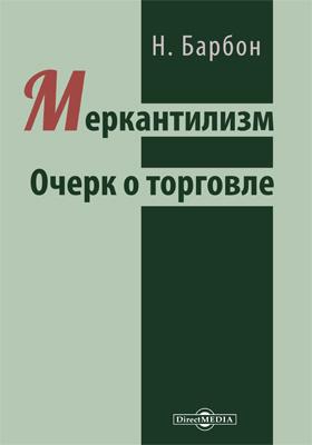 Меркантилизм. Очерк о торговле