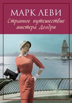 Странное путешествие мистера Долдри: роман