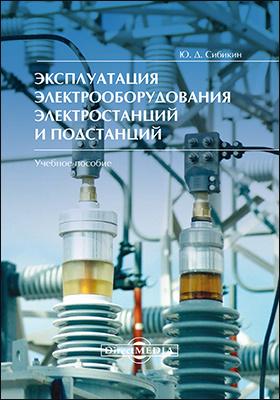 Эксплуатация электрооборудования электростанций и подстанций: учебное пособие для студентов высших учебных заведений