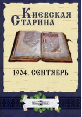 Киевская Старина. 1904. Сентябрь