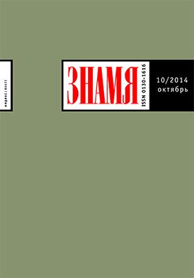 Знамя: журнал. 2014. № 10