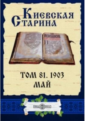 Киевская Старина: журнал. 1903. Т. 81, Май
