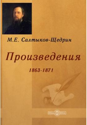 Произведения 1863-1871: публицистика