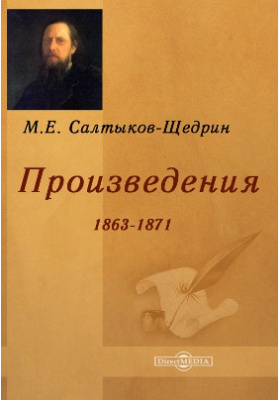 Произведения 1863-1871