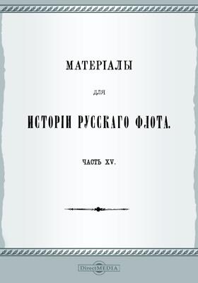 Материалы для истории русского флота, Ч. 15