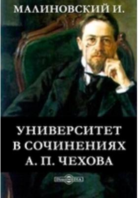 Университет в сочинениях А. П. Чехова