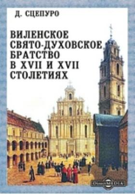 Виленское Свято-Духовское братство в XVII и XVIII столетиях