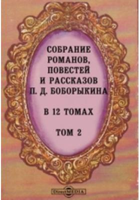 Собрание романов, повестей и рассказов: сборник : В 12-ти т. Т. 2
