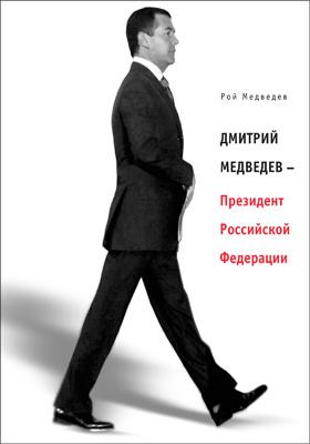 Дмитрий Медведев — Президент Российской Федерации