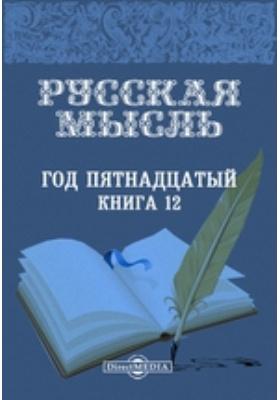 Русская мысль : Год пятнадцатый: журнал. 1894. Книга 12