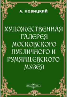 Художественная галлерея Московского Публичного и Румянцевского музея. Критико-исторический очерк