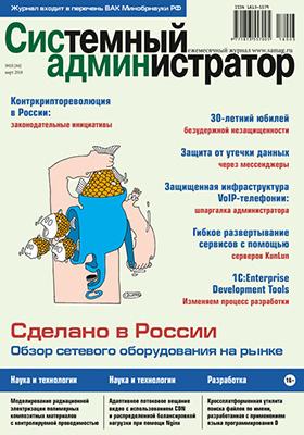 Системный администратор: журнал. 2018. № 3 (184)