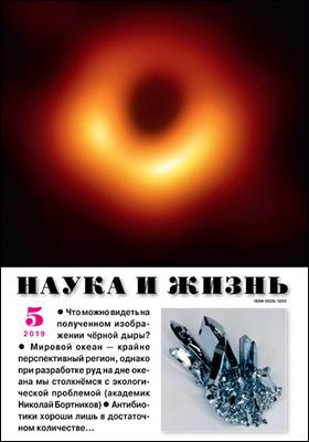 Наука и жизнь: журнал. 2019. № 5