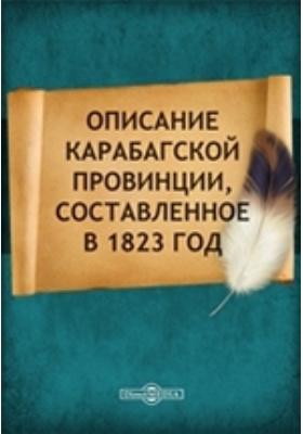 Описание Карабагской провинции, составленное в 1823 году: духовно-просветительское издание