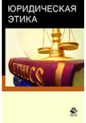 Юридическая этика: учебное пособие